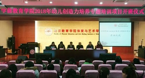 幸福泉幼儿园每日育儿百科:北京教育学院携手幸福泉开展幼儿创造力培养专题培训