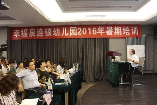 幸福泉幼儿园每日育儿百科:2016年幸福泉连锁幼儿园暑期培训班在京成功举办